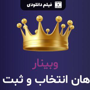 وبینار پادشاهان انتخاب و ثبت domain