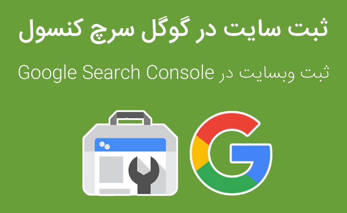 ثبت سایت در گوگل وبمستر تولز