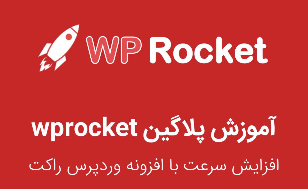 افزونه راکت وردپرس